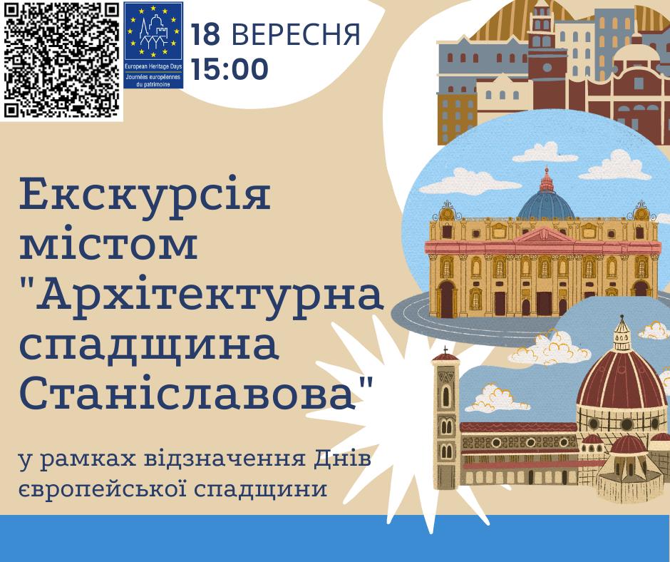 Всіх охочих кличуть на екскурсію «Архітектурна спадщина Станіславова»