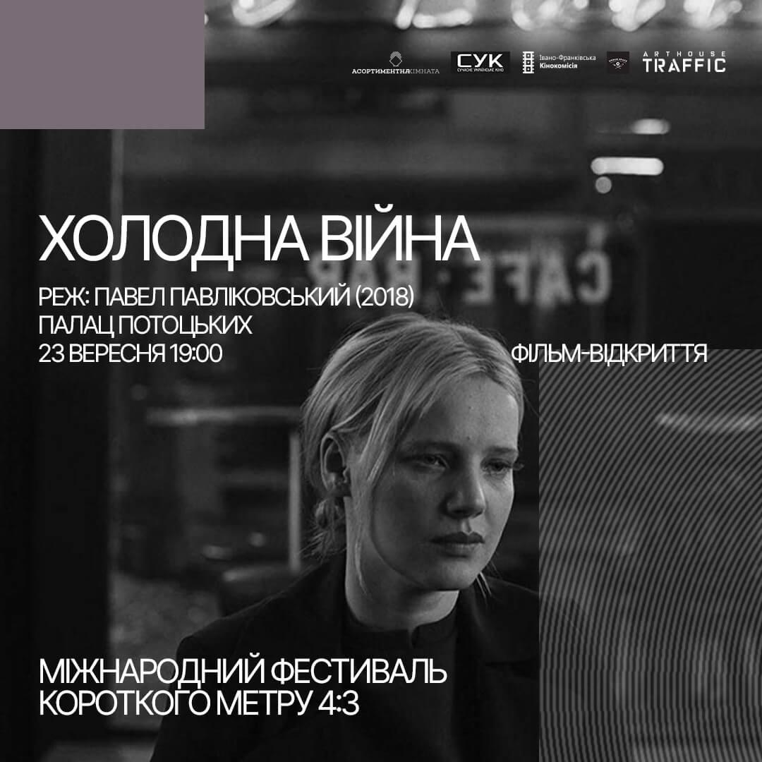 У Франківську відбудеться міжнародний фестиваль короткометражних фільмів 4:3