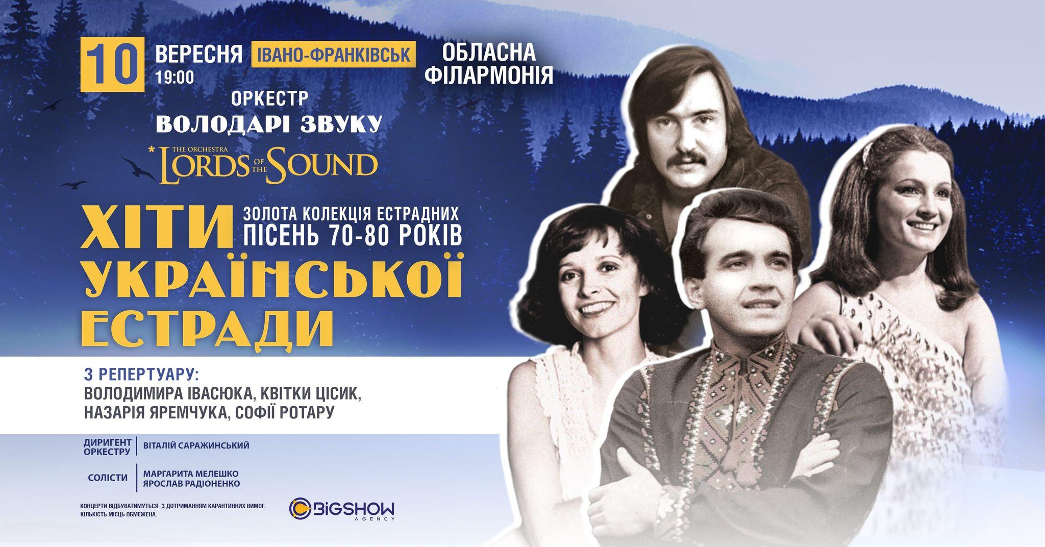 Твори Івасюка, Цісик, Яремчука: франківців кличуть на концерт популярних українських пісень 70-80-х років