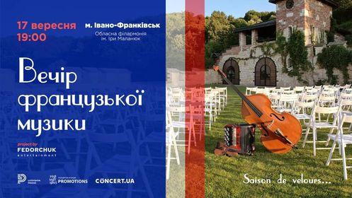 В Івано-Франківську відбудеться Вечір французької музики та атмосфери