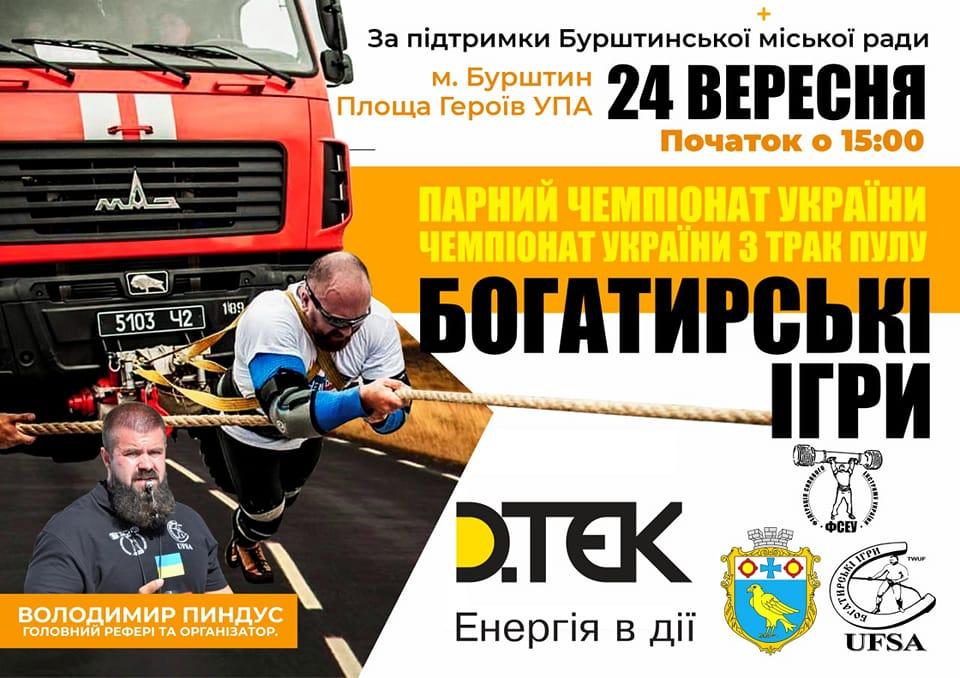 На Прикарпатті вперше відбудеться парний чемпіонат України серед богатирів