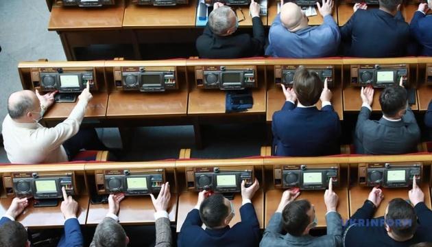 Рада схвалила закон про олігархів. Як голосували прикарпатські депутати (СПИСОК)