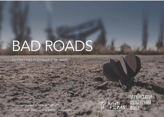 Україну на премії «Оскар» представлятиме фільм «Погані дороги»