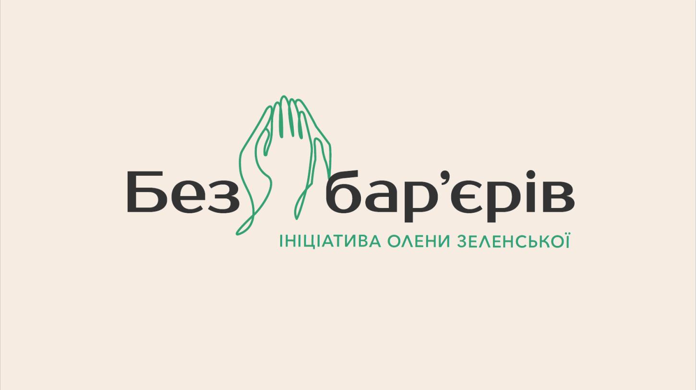 Свобода та комфорт! «АТБ» підключається до програми першої леді Олени Зеленської «Безбар'єрність»