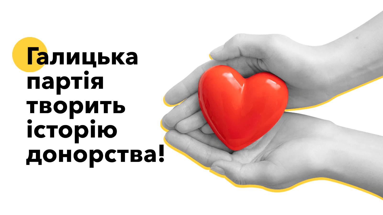 Команда УГП провела акцію популяризації донорства. Здали майже 15 літрів крові (ФОТО)