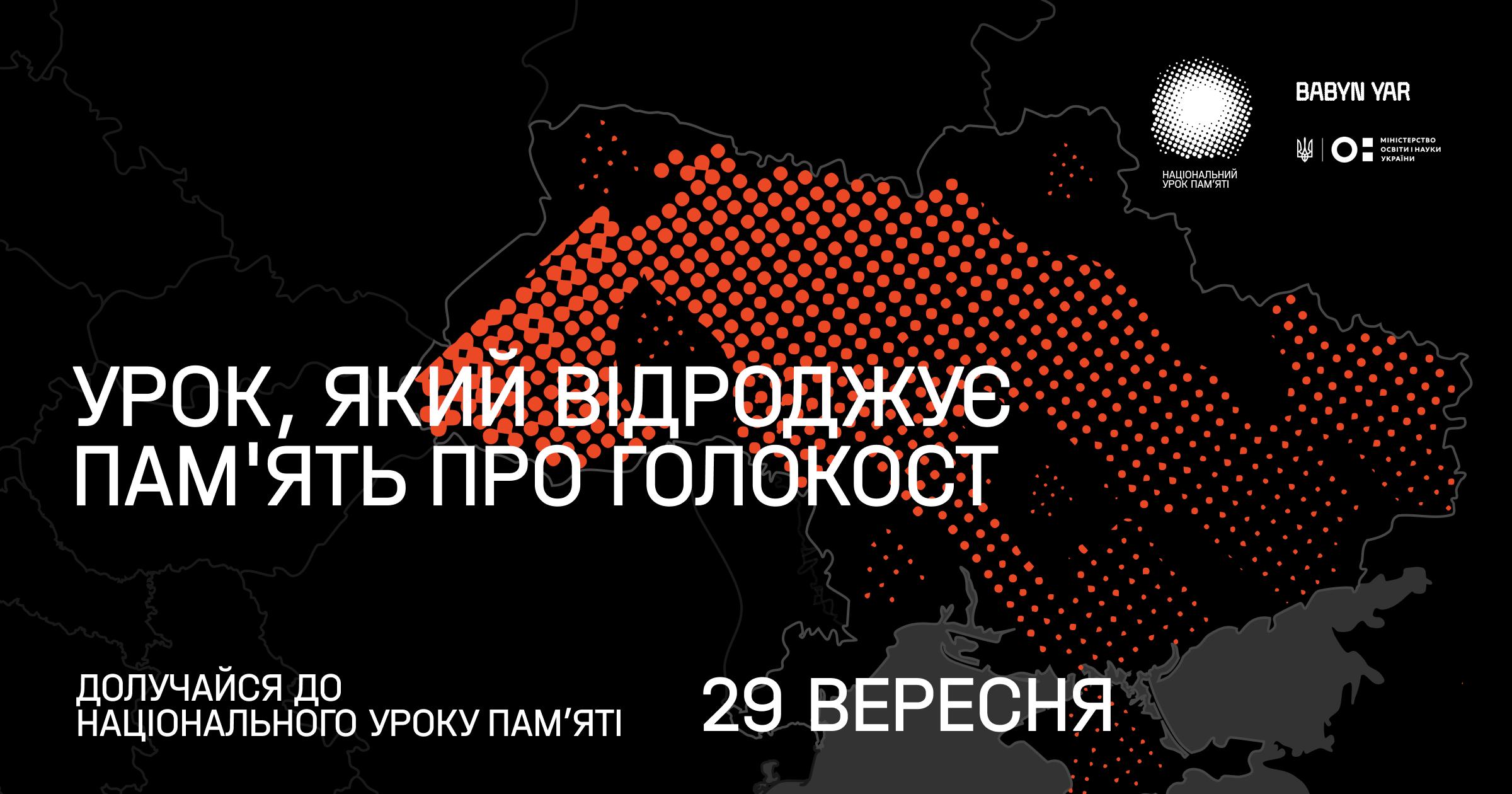 У всіх школах України пройде Національний урок пам'яті до 80-х роковин трагедії Бабиного Яру