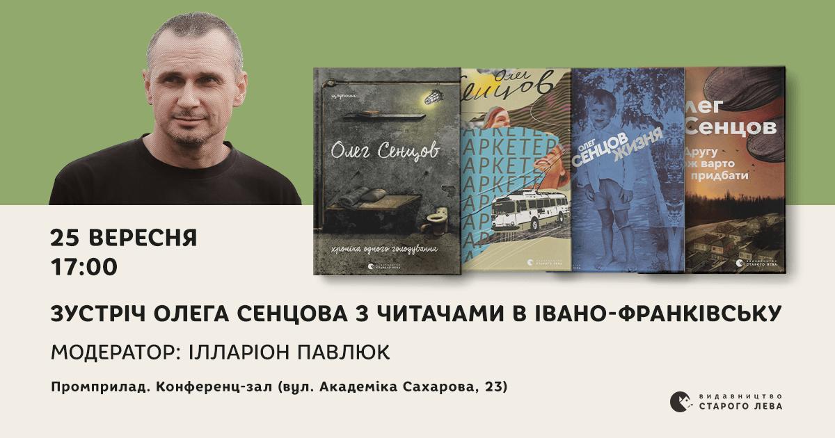 Олег Сенцов розповість у Франківську про свої книжки та ув'язнення в Росії