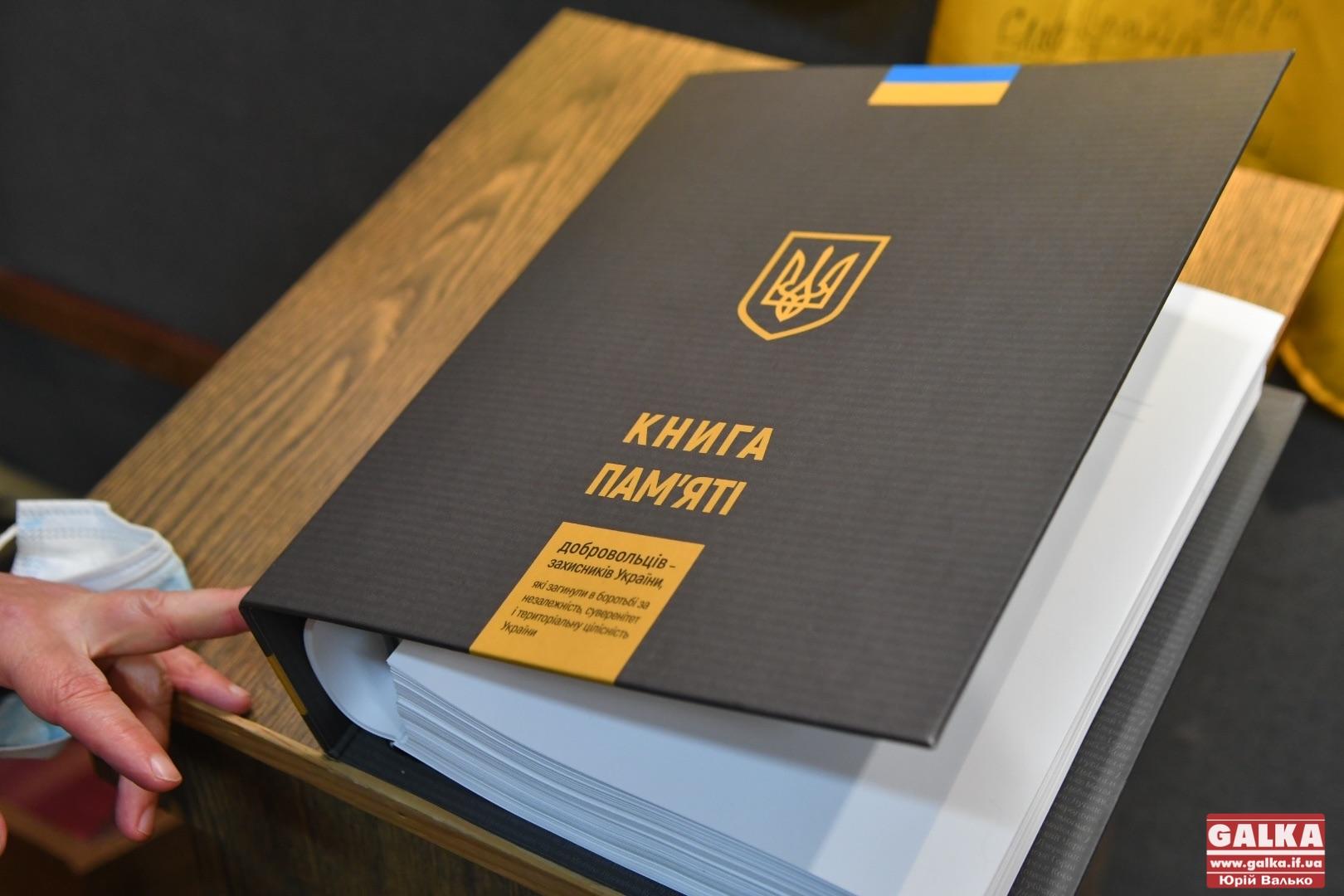 Книгу пам'яті добровольців-захисників України презентували в музеї визвольної боротьби (ФОТО)