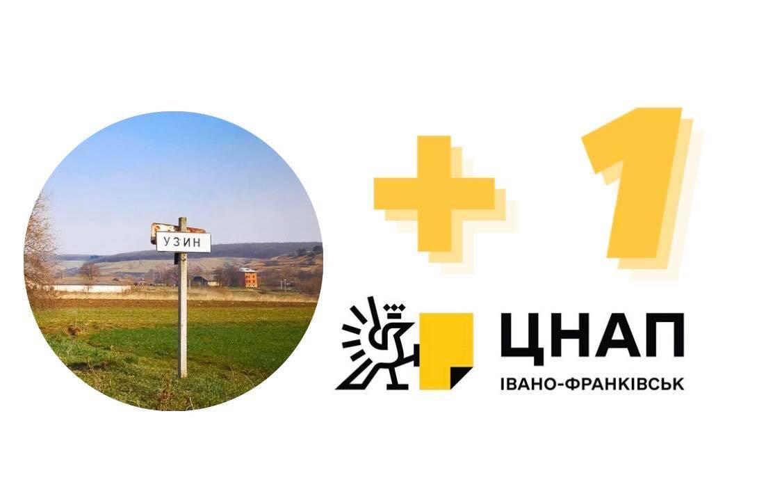 В Івано-Франківській області відкриють ще один ЦНАП