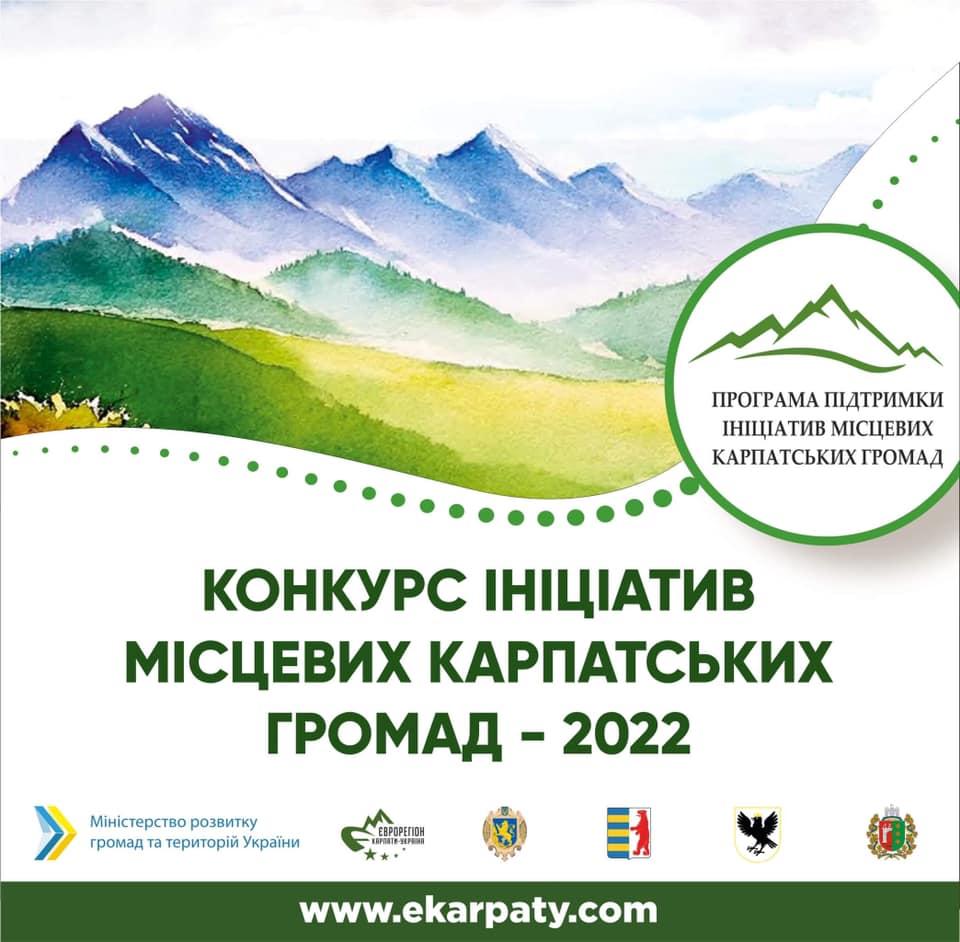 Офіційно стартував Конкурс ініціатив місцевих карпатських громад – 2022