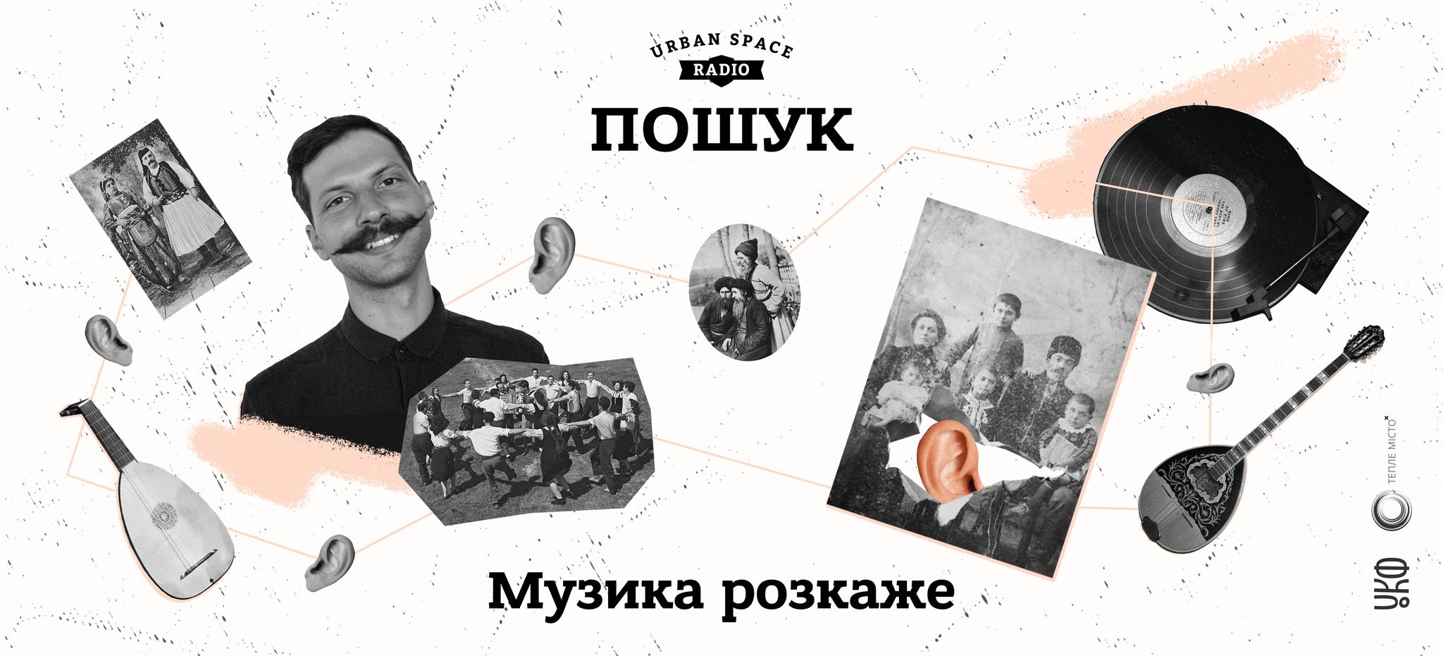 Болгари, греки та албанці: подкаст відUrban Space Radio розказує про музику нацменшин України (ФОТО)