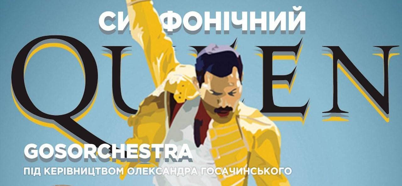Хіти Queen в симфонічній обробці сьогодні зіграють для франківців