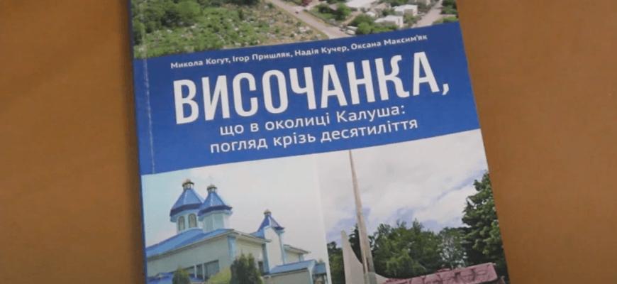 У Калуші вийшла книга про мікрорайон (ВІДЕО)
