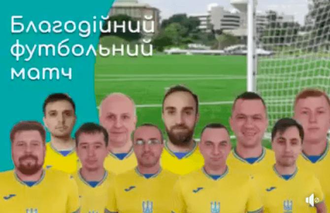 Франківців кличуть повболівати на благодійному матчі за лікарів ОДКЛ (ВІДЕО)
